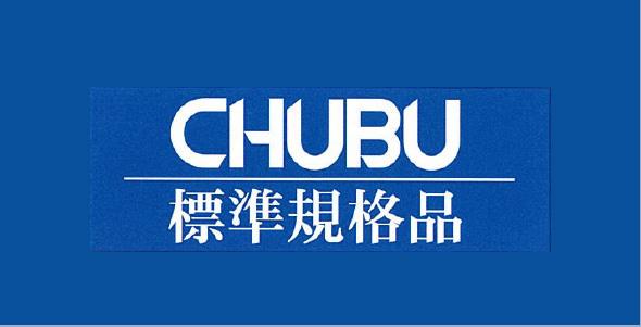 CHUBU 標準規格品